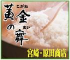 「お米・地酒販売/原田商店」※宮崎県