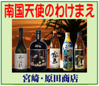 「地酒・お米の販売/原田商店」※宮崎県