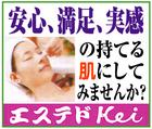 「エステドKei」※兵庫県