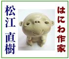「はにわ作家/松江直樹」※和歌山県