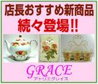 「アトリエ GRACE」※愛知県