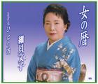 「細貝 文子(ふみこ)」※神奈川県