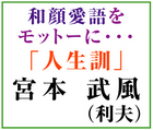 「宮本 利夫 (武風)」※新潟県