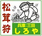 「松茸狩~しろや」※兵庫県