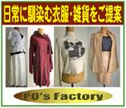 「PO's Factory (ピーオーズファクトリー)」※神奈川県