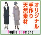 「Foglia di ombre フォーリア ディ オンブレ」※兵庫県