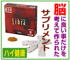 脳のビタミンB12~「ハイ・健康」※神奈川県