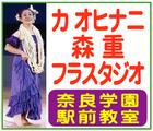 「カ オヒナニ森重 フラスタジオ」※奈良県