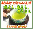 「ふくしげ茶~そお市屋.web」※鹿児島県