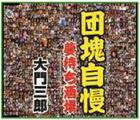 """「CD""""団塊自慢""""~大門三郎」※神奈川県"""